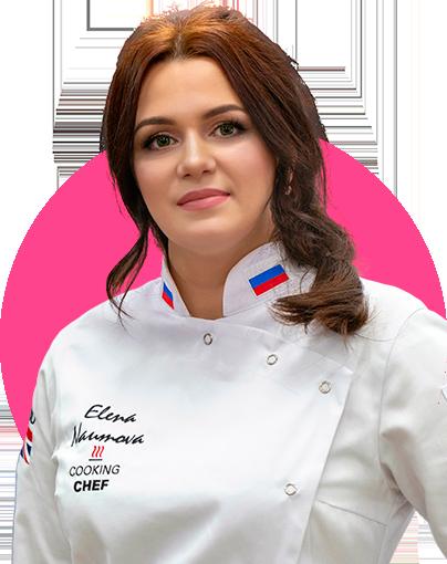 Наумова Елена