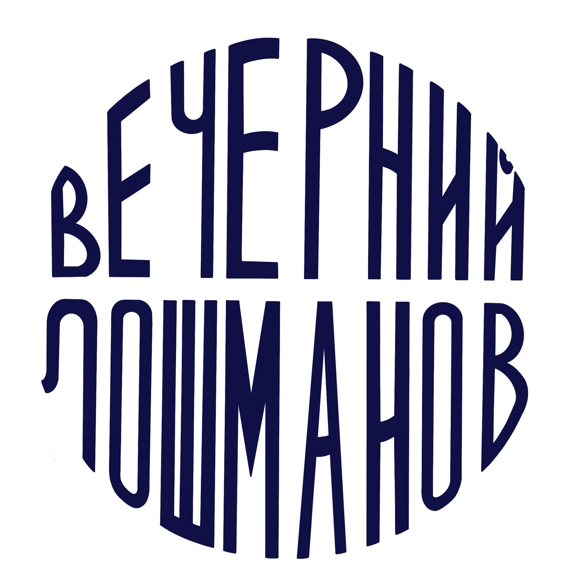 Вечерний Лошманов