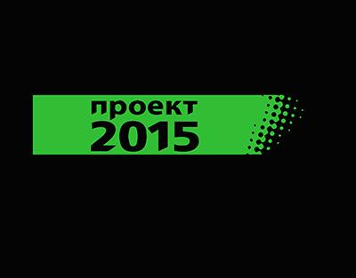 ПРОЕКТ 2015