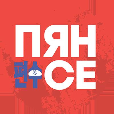 ПЯН-СЕ