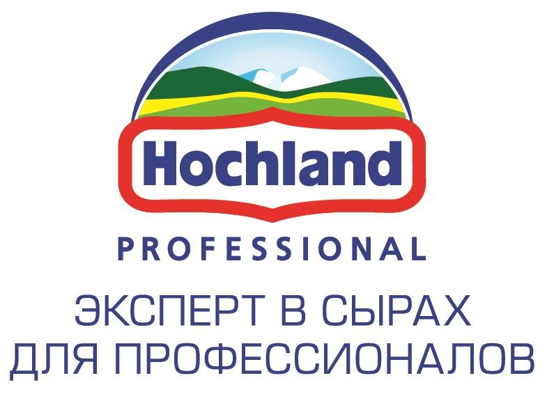 HOCHLAND PROFESSIONAL (ЗШ)